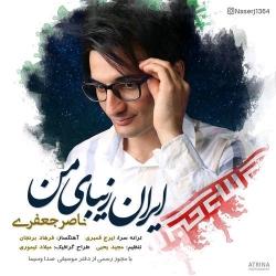 دانلود آهنگ مذهبی ایران زیبای من از ناصر جعفری