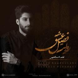 دانلود آهنگ مذهبی روایت فصل عشق از حامد اسدالهی