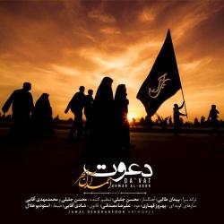 دانلود آهنگ مذهبی دعوت از احمد آل بحر