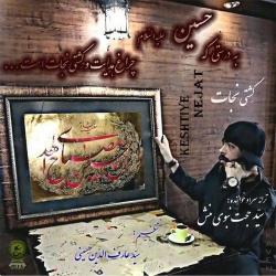 دانلود آهنگ مذهبی کشتىِ نجات از سید حجت نبوی منش ( کاوه )