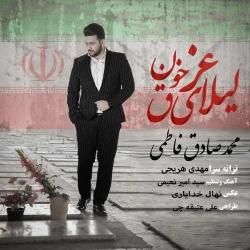 دانلود آهنگ مذهبی لیلای غرق خون از محمد صادق فاطمی