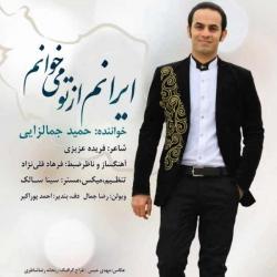 دانلود آهنگ مذهبی ایرانم از تو میخوانم از حمید جمالزایی