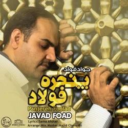 دانلود آهنگ مذهبی پنجره فولاد از جواد فواد