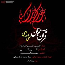 دانلود آهنگ مذهبی قرآن مخوان از علی ارشدی