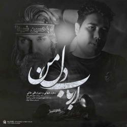 دانلود آهنگ مذهبی ارباب دل من از سعید شهابی و شهرام قلی خانی