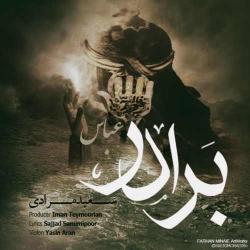 دانلود آهنگ مذهبی برادر از سعید مرادی