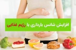 افزایش شانس مادر شدن با برنامه غذایی | سلامت