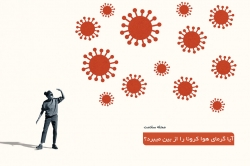آیا هوای گرم ویروس کرونا را نابود می کند؟ | مجله سلامت و دانلود مداحی