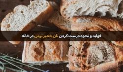خواص نان خمیر ترش | طرز تهیه نان خمیر ترش حرفه ای و خوشمزه | مجله سلامت و دانلود مداحی