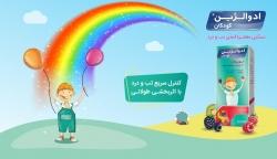 کنترل موثر تب کودکان با راهکار جدید داروسازی دکتر عبیدی | مجله سلامت و دانلود مداحی