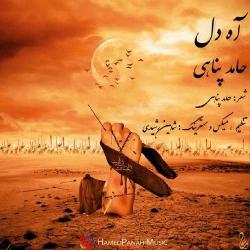 دانلود آهنگ مذهبی آه دل از حامد پناهی