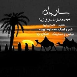 دانلود آهنگ مذهبی ساربان از محمدرضا روزبه