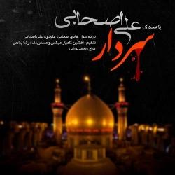 دانلود آهنگ مذهبی سردار از علی اصحابی