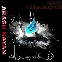 دانلود آهنگ مذهبی گوزل عباسیم از آرش کایان